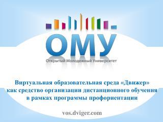 Виртуальная образовательная среда «Движер»  как средство организации дистанционного обучения