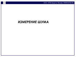 OOO   НТМ-Защита  Москва WWW.NTM.RU