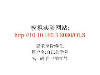 模拟实验网站 : 10.10.160.3:8080/OLS