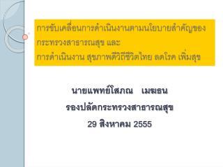 นายแพทย์โสภณ   เมฆธน รองปลัดกระทรวงสาธารณสุข 29  สิงหาคม  2555