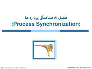 فصل 6: هماهنگی پردازه ها ( Process Synchronization )