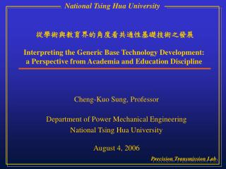 Cheng-Kuo Sung, Professor Department of Power Mechanical Engineering National Tsing Hua University