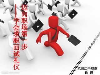迈向职场第一步 —— 学会求职面试礼仪