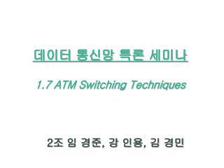데이터 통신망 특론 세미나 1.7 ATM Switching Techniques