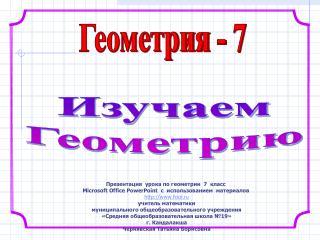 Геометрия - 7