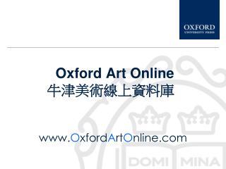 Oxford Art Online 牛津美術線上資料庫