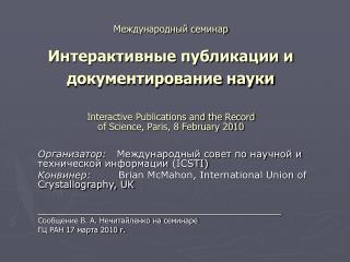 Организатор:    Международный совет по научной и технической информации  (ICSTI)
