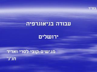 עבודה בגיאוגרפיה ירושלים