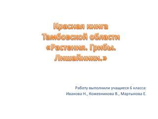 Красная книга  Тамбовской области «Растения. Грибы. Лишайники.»