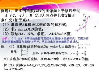 分析: (1)由 A、B 两点的坐标可直接求出直线 AB 的解析式,又因为正比例函数的图像与直线 AB 平行,从而求出正比例函数的解析式;