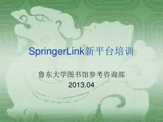 SpringerLink 新平台培训