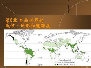 第8章 自然世界的 氣候、地形和龐雜度