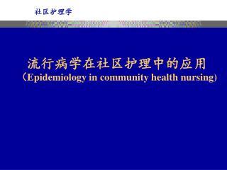 循 证 护 理( EBN )