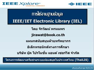 ?????????????????? IEEE/IE T  Electronic Library (IE L )