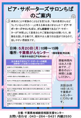 主催 :千葉県地域統括相談支援センター お問い合わせ  : 043-264-5431 内線2530