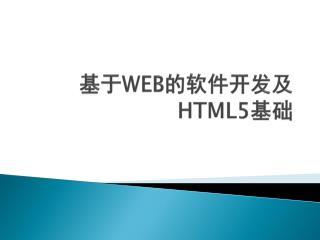 基于 WEB 的软件开发及 HTML5 基础