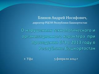 Блинов Андрей Иосифович,  директор РЦОИ Республики Башкортостан