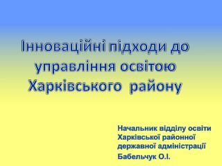 Інноваційні  підходи до управління освітою Харківського   району