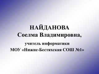НАЙДАНОВА Соелма Владимировна,