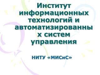 Институт информационных технологий и автоматизированных систем управления