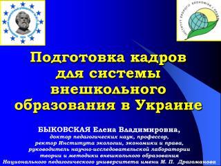Подготовка кадров  для системы внешкольного образования в Украине