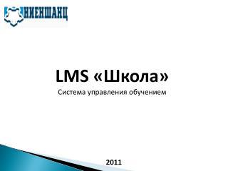 LMS  «Школа» Система управления обучением