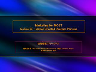 Marketing for MOST Module 03 - Market Oriented Strategic Planning