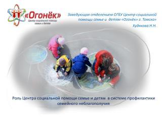 Заведующая отделением ОГБУ Центр социальной помощи семье и  детям «Огонёк» г. Томска»