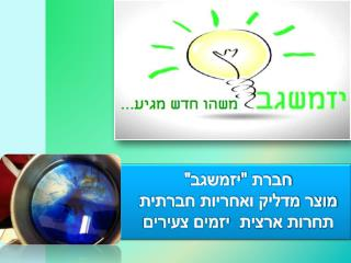 """חברת """"יזמשגב""""  מוצר מדליק ואחריות חברתית  תחרות ארצית   יזמים צעירים"""