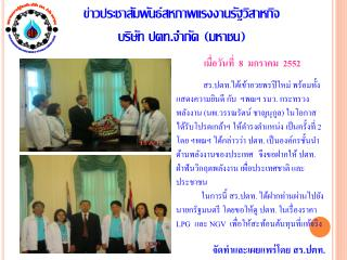 STATE ENTERPRISE EMPLOYEES UNION OF PTT PUBLIC COMPANY LIMITED