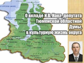 О вкладе И.В.  Нака , депутата Тюменской областной Думы, в культурную жизнь округа