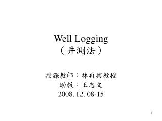 Well Logging (井測法)