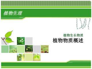 植物生长物质 植物物质概述