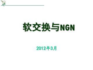软交换与 NGN