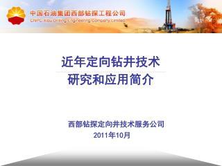 西部钻探定向井技术服务公司