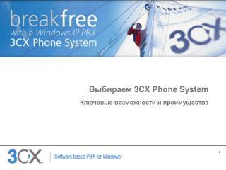Выбираем  3CX Phone System Ключевые возможности и преимущества