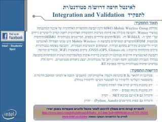 לאינטל חיפה דרוש/ה סטודנט/ית   לתפקיד  Integration and Validation