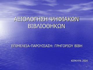 ΑΞΙΟΛΟΓΗΣΗ ΨΗΦΙΑΚΩΝ ΒΙΒΛΙΟΘΗΚΩΝ