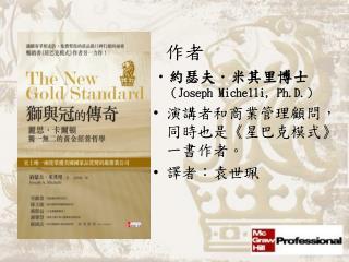 約瑟夫.米其里博士 ( Joseph Michelli, Ph.D. ) 演講者和商業管理顧問,同時也是 《 星巴克模式 》 一書作者。 譯者:袁世珮