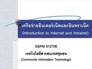 ?????????????????????????????????? (Introduction to Internet and Intranet)