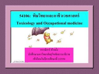 54106:   พิษวิทยาและอาชีวเวชศาสตร์ Toxicology and Occupational medicine