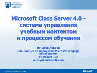 Microsoft Class Server 4.0 - система управления учебным контентом ипроцессом обучения