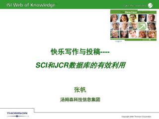 快乐写作与投稿 ---- SCI 和 JCR 数据库的有效利用 张帆 汤姆森科技信息集团