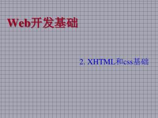 Web 开发基础