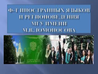 Ф-т иностранных языков и  регионоведения МГУ имени М.В.Ломоносова