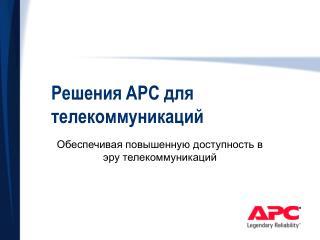 Решения  APC  для телекоммуникаций