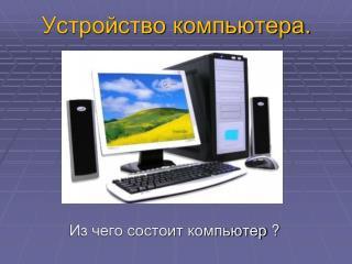 Устройство компьютера.