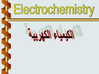 الكيمياء  الكهربية