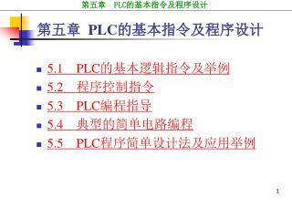 第五章   PLC 的基本指令及程序设计