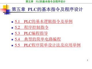 ???   PLC ??????????